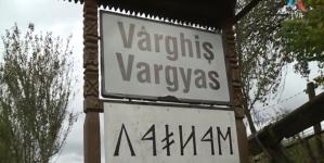Remember documentar despre Biserica Ortodoxă din Vârghiș, județul Covasna.