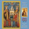 Sf. Voievod Neagoe Basarab, pe timbrele Romfilatelia. În urmă cu 500 de ani trecea la cele veșnice!